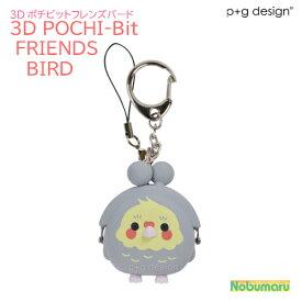 【メール便送料無料】3D POCHI-Bit FRINDS BIRD オカメインコ ポチビットフレンズバード がま口シリコンポーチ 小物入れ インコpg design ピージーデザイン 女性 子供 かわいい 小銭入れ 癒し 親子 おそろい
