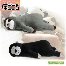 【送料無料】【あす楽対応】床ごこち ぐーたらしたくなる 抱き枕 もっちりやわらか極上の肌ざわり なまけもの ごりら 床 ごろごろ ふわふわ 飼い主 一緒 帰り 癒し 巣ごもり ※ラッピング不可