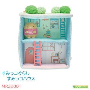 すみっコハウス 屋上庭園付き2階建て MR32001とんかつ すみコレ ごっこ遊び 家 室内 かわいい すみっコぐらしsumikkogurashi 女の子 女子 誕生日 クリスマス プレゼント サンエックス