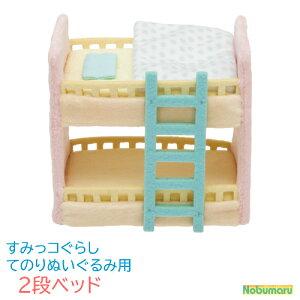 すみっコハウス てのりぬいぐるみ用 2段ベッド MR96701すみっコぐらし sumikkogurashi 女の子 女子 誕生日 クリスマス プレゼント サンエックス