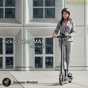 【NINEBOT】Kickscooter MAX [50463] ナインボット キックスクーター スクーター 電動式 折りたたみ式 コンパクト おしゃれ 子供 プレゼント クリスマス 誕生日 セグウェイ