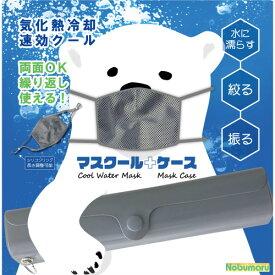 【メール便対象商品】マスクール ケースセット Cool Water Mask MaskCase 両面OK 繰り返し使える シリコンリング付き 長さ調節可能 グレー アイボリー ピンク 持ち運び かばんの中 衛生的 ひんやり