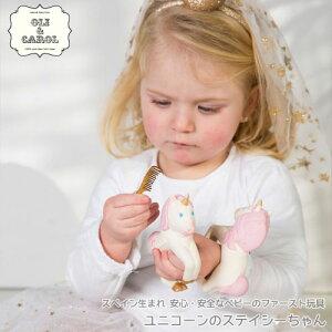 [OC007]Oli&Carol(オリー&キャロル) ユニコーンのステイシーちゃん ブレスレット 歯がため ティーサー ベビー ファースト玩具 おもちゃ かわいい 100%天然ゴム ハンドメイド 環境