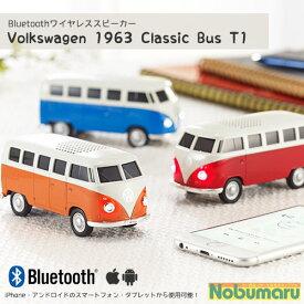 オートスピーカー 車型スピーカー VW1963クラッシックバスT1 ブルー オレンジ レッド グリーン フォルクスワーゲン バス t1 bluetooth スピーカー