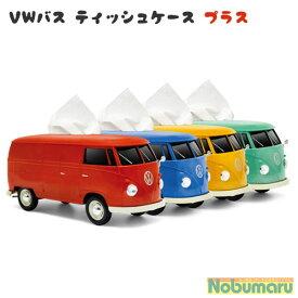 【送料無料】VW(フォルクスワーゲン)バス ティッシュケースプラス ブルー レッド グリーン イエロー 小物入れ かわいい おしゃれ 本当に走る フェイス