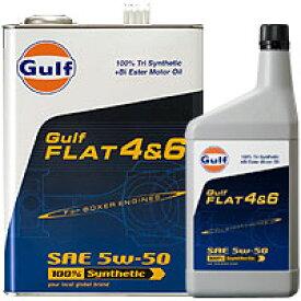 [G12033]ガルフ FLAT 4&6 5W-50 4.5L
