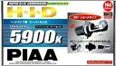 [HH221SA]PIAA MATIAZ 5900K H4 HIDコンプリートキット 【smtb-TD】