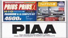 [HH400B]PIAA プリウス&プリウスα専用HIDコンプリートキット(フォグライト用) 【smtb-TD】