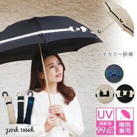 2段折りたたみ傘 【バイカラー】K81069 ピンクトリック 傘 日傘 かわいい 可愛い かさ 雨傘 晴雨兼用 レディース リボン 黒 ブラック 紺 ネイビー ベージュ おしゃれ UVカット グラスファイバー 軽量 コンパクト 収納 大人