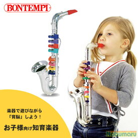 [324331]BONTEMPI(ボンテンピ)シルバーサックスフォン8keys 42cm 楽器 おもちゃ キッズ 子供 ギフト プレゼント 女の子 男の子 誕生日 クリスマス 本格的 イタリア製 正規輸入品 軽量 頑丈