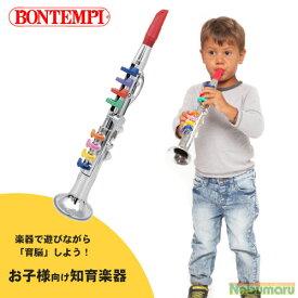 [324431]BONTEMPI(ボンテンピ)シルバークラリネット8keys 42cm 楽器 おもちゃ キッズ 子供 ギフト プレゼント 女の子 男の子 誕生日 クリスマス 本格的 イタリア製 正規輸入品 軽量 頑丈