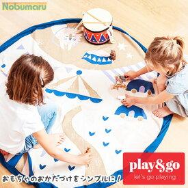 【送料無料】プレイ&ゴー プレイマット おもちゃ 片付け おしゃれ 簡単 キッズ 子供 ギフト プレゼント