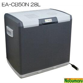 クーラーボックス [EA-CB50N] 28LPIAA EXCEL COOL (エクセルクールマルチ) 車載DC12V専用ファン付き保冷庫&温冷庫 大容量サイズ温冷庫 ショルダーベルト付 キャンプ用品 持ち歩き 団体