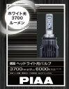 [LEH101]PIAA LEDヘッドライト ホワイト 6000K 2個 1台分 HB3/HB4 3700ルーメン ヘッドライト LED バルブ ピア 車検対応...