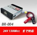【送料無料&数量限定の大特価!】[BR-004]NEWING バッテリーレスキュー ジャンプスターター24V用【あす楽対応】