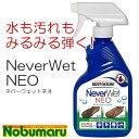 【送料無料】超はっ水!!次世代防水スプレー Never Wet NEO 325mlトリガー ネバーウェットネオ[CH800-00325-J1]