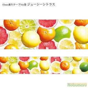 【対象商品5個以上ご購入で送料無料】[T91016]養生テープ 45mm ジューシーシトラス 4m巻 1個入り 包む 文具 雑貨 まとめ買い 水に強い おしゃれ かわいい 果物 オレンジ グレープフルーツ レモン