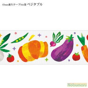 【対象商品5個以上ご購入で送料無料】[T91025]養生テープ 45mm ベジタブル 4m巻 1個入り 包む 文具 雑貨 まとめ買い 水に強い おしゃれ かわいい 果物 オレンジ グレープフルーツ レモン 柑橘