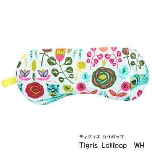 【メール便送料無料】ソルトアイピロー [SEP-TLWH]Tigris Lollipop WH 塩 まくら 疲れ目 緑豆 クール ホット 母の日 ギフト プレゼント 景品 動物 お花 植物 ラベンダー カモミール 潤うコットン 癒