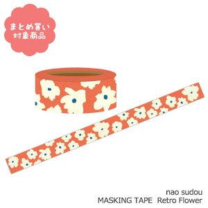 【メール便 * 対象商品3,000以上ご購入で送料無料】nao sudou(ナオ スドウ) [MT-7324]Retro Flower マスキングテープ 1個入り オリエンタルベリー 文具 雑貨 まとめ買い