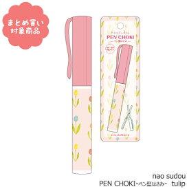 【メール便 * 対象商品3,000以上ご購入で送料無料】nao sudou PEN CHOKI(ペン型ハサミ)tulip[SC-7331] ナオスドウ オリエンタルベリー 1本入り 文具 雑貨 まとめ買い