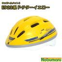 【新幹線キッズヘルメット】[16-0327]923系ドクターイエロー 50〜56cm Mサイズ カナック企画 ヘルメット キッズ ジュ…
