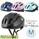 【送料無料】キッズヘルメット[OMV-10] Mサイズ 52〜56cm ジュニア 自転車用 自転車ヘルメット 子どもヘルメット 子供…