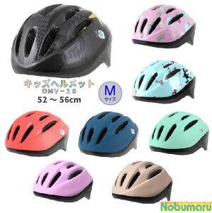 【送料無料】キッズヘルメット[OMV-10] Mサイズ 52〜56cm ジュニア 自転車用 自転車ヘルメット 子どもヘルメット 子供 子ども用 こども用 子供用 自転車用品 幼稚園 保育園 小学生 おしゃれ かわ