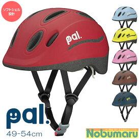 キッズヘルメット[PAL] 49〜54cm ジュニア 子供用 自転車用 子供 自転車 幼稚園 保育園 小学生 SG規格品 OGKカブト製 シンプル 可愛い