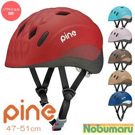 キッズヘルメット[PINE] 47〜51cm ジュニア 子供用 自転車用 子供 自転車 幼稚園 保育園 小学生 SG規格品 OGKカブト シンプル 可愛い