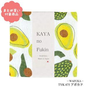 【メール便 * 対象商品3,000以上ご購入で送料無料】KAYA no Fukin [TYK-875] アボカド WAFUKA かや布巾 キッチン やわらかい 吸水性 吸湿性 かわいい おしゃれ プチギフト 贈り物 日本製 奈良県産蚊帳