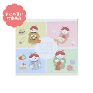 【メール便 * 対象商品3,000以上ご購入で送料無料】 [30205]【MARTTA】ねこの一日 ブロックメモパッド ねこ 猫 生活 おしゃれ 読書 編み物 食べ物 1冊 一筆箋 日本製 文具 雑貨 まとめ買い