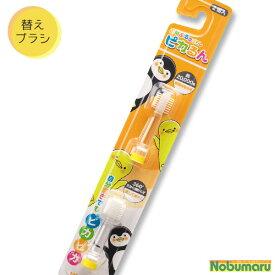 【定形外郵便 送料無料】ピカるん ぶるぶるはぶらし 替えブラシ 歯磨き はみがき 虫歯 子供 こども 楽しい かわいい 仕上げ