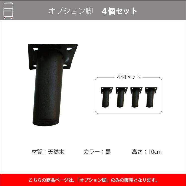 【送料無料】オプション脚 4個セット(KC-OPA-4)【ノコノコキッチン】