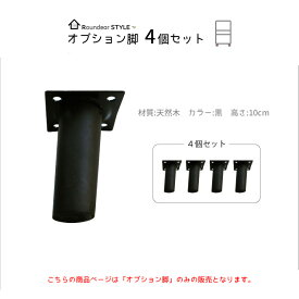 オプション脚 4個セット(KC-OPA-4)【ノコノコキッチン】