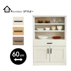 丸みに優しさ♪ 食器棚 ロータイプ 幅60 ラウンディア ミニ食器棚 おしゃれ ガラス 引き戸 収納 一人暮らし 北欧 激安 60cm幅 安い 木製