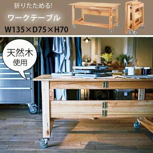 DIY好きに 折りたたみ 作業テーブル 天然木製 / ワークテーブル 作業台 高さ70cm 木製 diy 作業机 DIYテーブル 作業用テーブル おしゃれ 頑丈