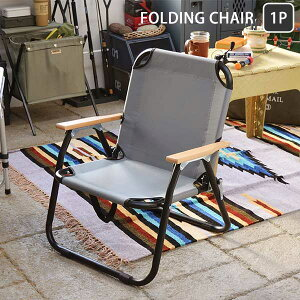 天然木肘付き 折りたたみ椅子 / アウトドアチェアー 折りたたみチェア 1人掛け おしゃれ 軽量 フォールディングチェア 屋外 キャンプ ベランダ アルミ 安い 激安
