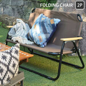 天然木肘付き 折りたたみベンチ 背もたれ付き / アウトドア 折りたたみ椅子 二人掛け おしゃれ 軽量 フォールディングチェア 屋外 キャンプ ベランダ アルミ 安い