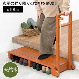 手すり付き 玄関踏み台 (片側手すり・ワイド) 幅100 / 手すり付き踏み台 木製 天然木 おしゃれ ステップ 1段 靴 収納 すのこ 高齢者 段差解消
