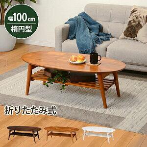 1人暮らしに センターテーブル ローテーブル 折れ脚テーブル ホワイト 木目 白 オーバル 棚付き おしゃれ 一人用テーブル 小さいテーブル 北欧