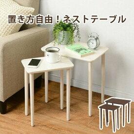 大小2台 重なるテーブル♪ ネストテーブル 【送料無料】コンソールテーブル 玄関 おしゃれ 北欧 サイドテーブル ハイタイプ 木製 安い リビング
