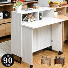 間仕切りキッチンカウンター幅90カウンター収納キッチンボードキッチンカウンターアイランドカウンターバタフライテーブル