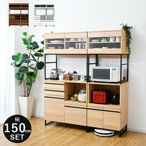 キッチンボード 150幅 食器棚 レンジ台 大型レンジ対応 幅150cm 幅90cm 幅60cm セット カップボード スライド棚 レンジボード コンセント付き キッチン収納 炊飯器ラック 家電収納 おしゃれ シン