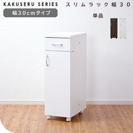 キッチンの隙間に キッチンスリムラック 幅30cm キッチンラック ワゴン スリム 木製 30幅 おしゃれ キャスター付き 収納 キッチンすきま収納 安い 激安
