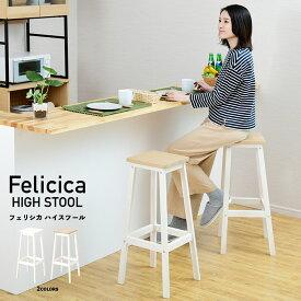 スツール 木製 四角 おしゃれ 北欧 モダン シンプル ハイスツール カウンターチェア ハイチェア バーチェア 椅子 イス デザインスツール サイドテーブル 天然木 キッチン リビング ナチュラル 高さ 70 ホワイト