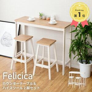カウンターテーブル スツール セット ハイテーブル ハイスツール バーカウンター バーテーブル カフェ チェア 椅子 3点セット 省スペース パソコンデスク 作業台 木製 おしゃれ 北欧 幅100cm