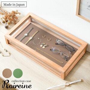 日本製 完成品 コレクションケース / 木製 アクリル 卓上 アクセサリーケース メンズ レディース コンパクト 天然木 眼鏡収納ケース 腕時計ケース 透明