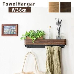 「掛ける」と「置く」 二役こなす タオルハンガー 幅38 / 壁掛け 棚付き タオル掛け 小物置き 壁面 棚 おしゃれ コンパクト トイレ アイアン キッチン 洗面所 壁付け 安い TEER 収納