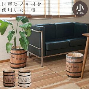 コーヒー豆樽風 木樽 小サイズ 木製樽型 ゴミ箱 プランター おしゃれ プランターカバー 檜 屋内 室内 店舗用 日本製 プランターボックス 収納